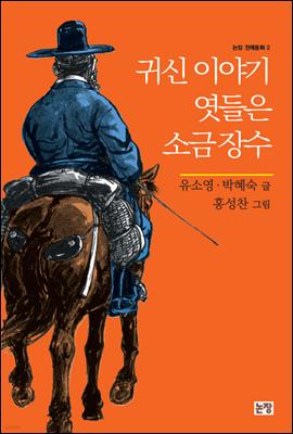 귀신 이야기 엿들은 소금 장수 - 논장 전래동화 02