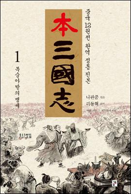[세트] 본삼국지 (전11권)