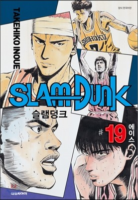 슬램덩크 오리지널 판 19