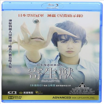 Parasyte 2014 (기생수)(한글무자막)(Blu-ray)