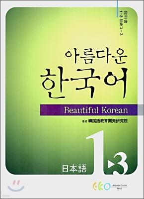 아름다운 한국어 1-3 일본어 교과서 초급