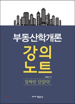 부동산학개론 강의노트