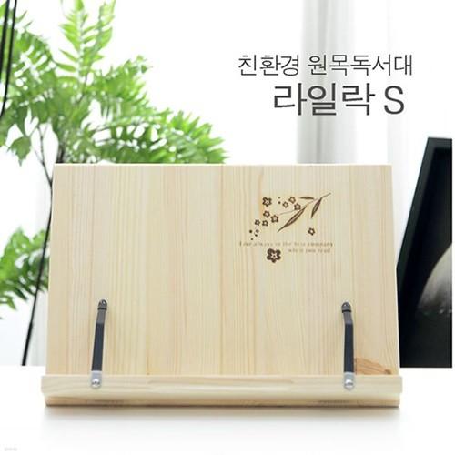 [YES24발송] 라일락S  레드파인 원목독서대