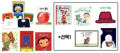 0-3세 인기 보드북 D구성 (전9권)