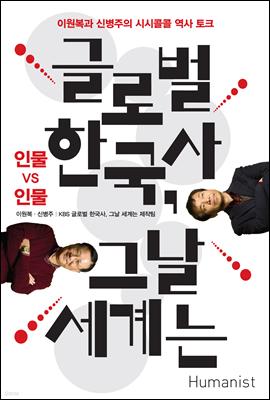 글로벌 한국사, 그날 세계는