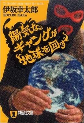 陽氣なギャングが地球を回す