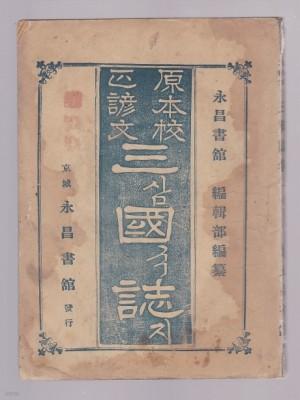 원본교정언문 삼국지(권1)