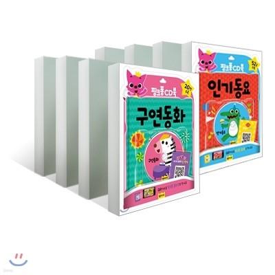 핑크퐁 CD북 시리즈 10종 세트
