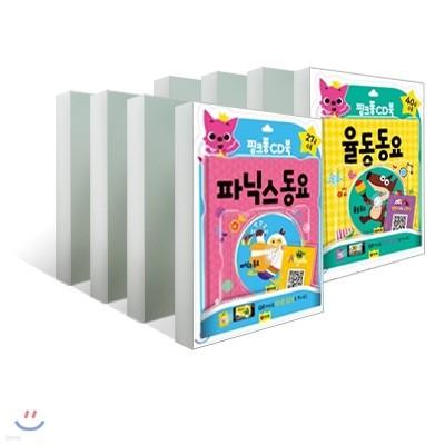 핑크퐁 CD북 시리즈 9종 세트