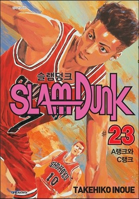 슬램덩크 오리지널 판 23