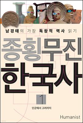 [세트] 종횡무진 한국사 (전2권)
