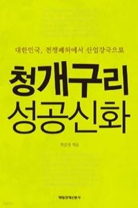 청개구리 성공신화 - 대한민국, 전쟁폐허에서 산업강국으로 (경제/양장본/2)