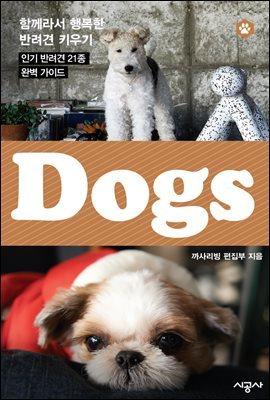 독스(DOGS) 4 - 푸들, 차우차우, 잉글리시 시프도그