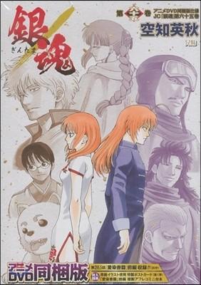 銀魂 65 アニメDVD同梱版