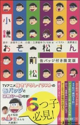[한정특가] 小說 おそ松さん 前松 缶バッジ付き限定版