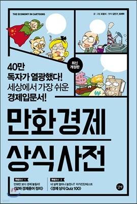 만화 경제 상식사전