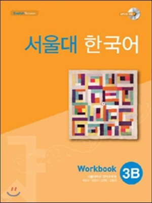 서울대 한국어 3B Workbook