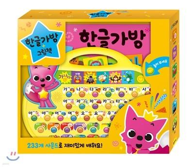 핑크퐁 사운드북 한글가방