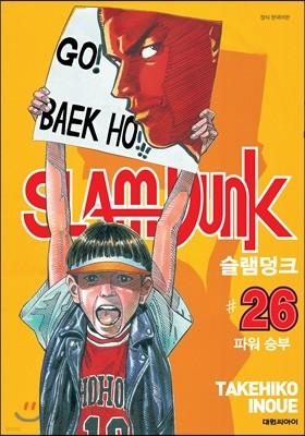 슬램덩크 오리지널 판 26