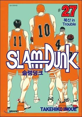 슬램덩크 오리지널 판 27