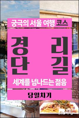 궁극의 서울 여행 코스 경리단길