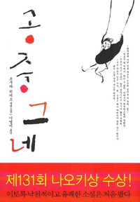 공중그네 (일본소설/양장본/상품설명참조)