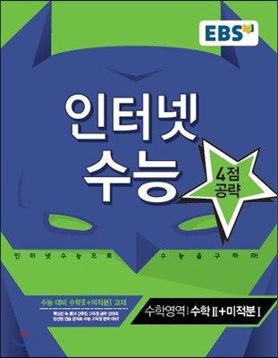 EBS 인터넷 수능 수학영역 수학 2 & 미적분 1 (2017년용)