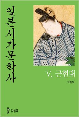 일본시가문학사