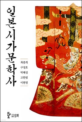 일본시가문학사 (통합본)