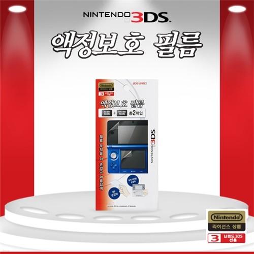 [3DS 주변기기]닌텐도 3DS 액정보호필름