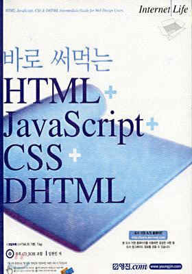 바로 써먹는 HTML + JavaScript + CSS + DHTML