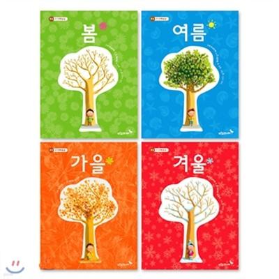 봄 여름 가을 겨울 세트 (전4권,양장) 초등교과연계 그림책