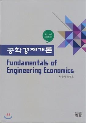 공학경제개론 : Fundamentals of Engineering Economics