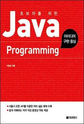 초보자를 위한 Java Programming
