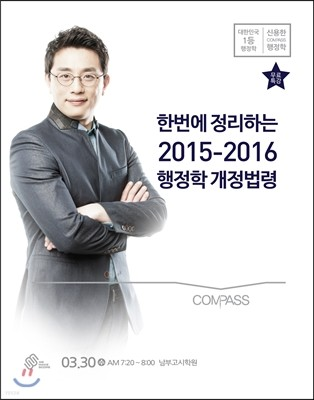 2016 신용한 한 번에 정리하는 2015-2016 개정법령