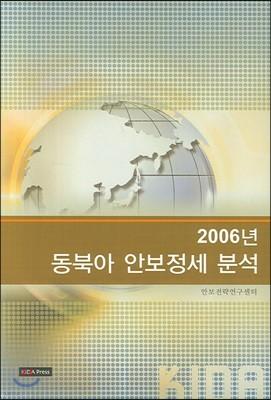 2006년 동북아 안보정세 분석