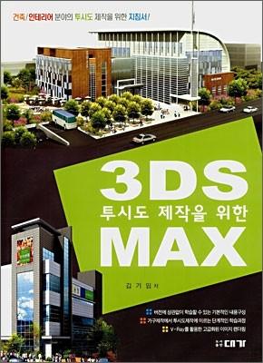 3DS 투시도 제작을 위한 MAX