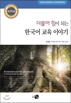 더불어 힘이 되는 한국어 교육 이야기