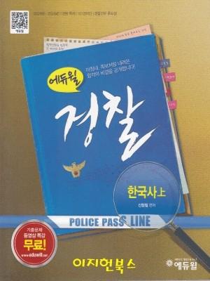 2015 에듀윌 경찰 한국사 (상)