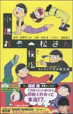 [한정특가] 小說 おそ松さん 後松 ストラップ付き限定版