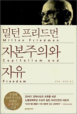 밀턴 프리드먼 자본주의와 자유