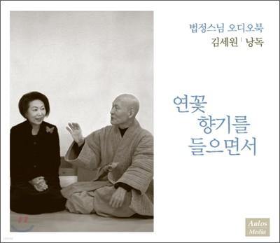 법정스님 오디오북 - 연꽃 향기를 들으면서 (김세원 낭독)
