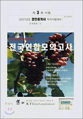 전국연합모의고사 공인중개사 제3회 A형 (2007)