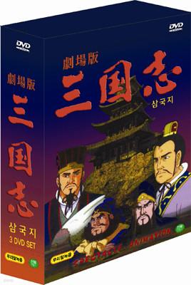 만화 삼국지 3 DVD SET 三国志 劇場版 (특별판)