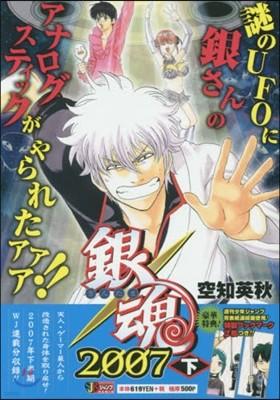 銀魂 2007(下)