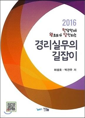 2016 경리실무의 길잡이