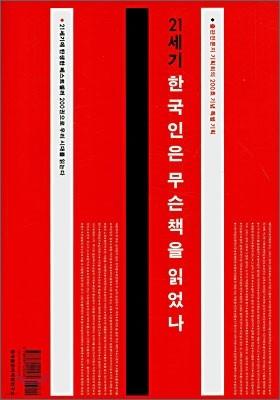 21세기 한국인은 무슨 책을 읽었나