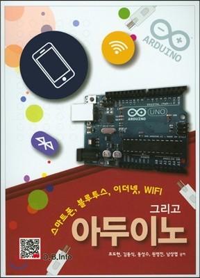 스마트폰, 블루투스, 이더넷, WiFi 그리고 아두이노