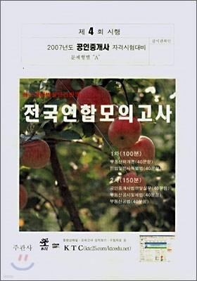 전국연합모의고사 공인중개사 제4회 A형 (2007)