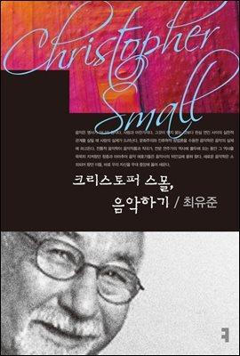 크리스토퍼 스몰, 음악하기 - 커뮤니케이션이론총서